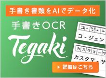 手書きOCR Tegaki
