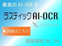 ラスティックAI-OCR